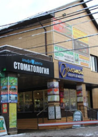 ЭКО БИО магазин